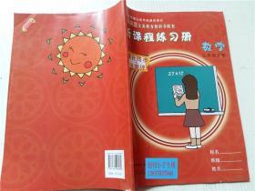 新课程练习册 数学三年级上册(苏教版)《新课程练习册》编写组 编 河南大学出版社 大16