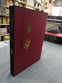 中国近现代名家画集 石鲁 (精装带函套)