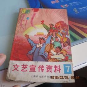 文艺宣传资料(7)