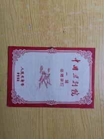 中国京剧院一团巡迥公演(五十年代节目单)