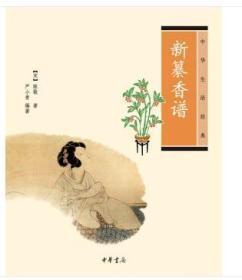 新纂香谱(中华生活经典)