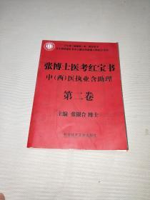张博士医考红宝书中(西)医执业含助理(第二卷)