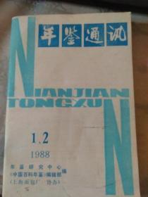 年鉴通讯1988年1.2期(合订本)