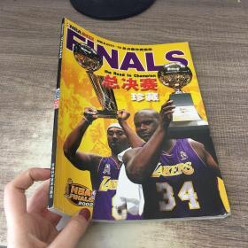 NBA2001-02总决赛珍藏画册