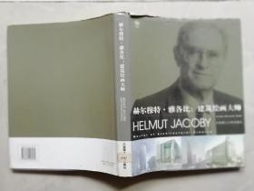 赫尔穆特.雅各比:建筑绘画大师