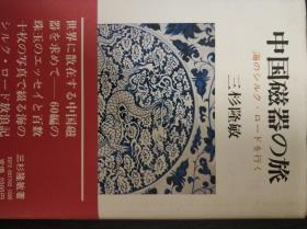 《中国瓷器之旅:探寻海上丝绸之路》1册全