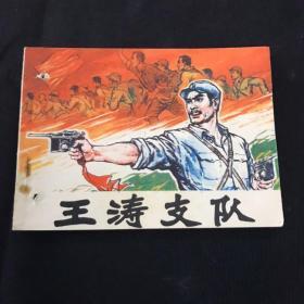 王涛支队 连环画