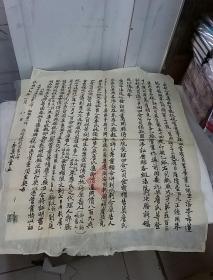 民国十七年广州市房产讼诉案法院判决书(乙件)