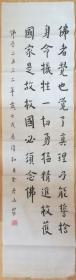 圆霖法师 书法        拜体义法师为师曾任南京兜率寺方丈,南京市佛教协会名誉会长。修行之余以书画为佛事尺寸132x34