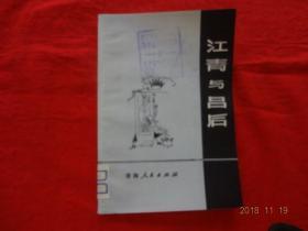 江青与吕后(均为批判江青的内容,青海人民出版社出版,1974年1版1印,少见版本)