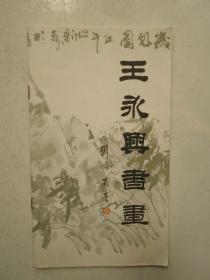 王永兴书画(作者签赠陶瓷书法家朱丹忱先生)