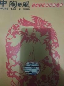 中陶e风 2005年 总第1期 创刊号
