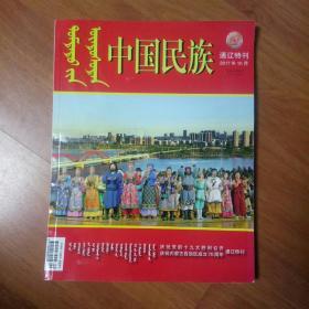 中国民族。通辽特刊2017年10月。庆祝内蒙古自治区成立70周年党的19大胜利召开。蒙汉对照版。