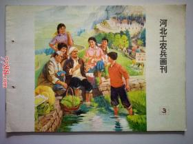 1976年3期:河北工农兵画刊