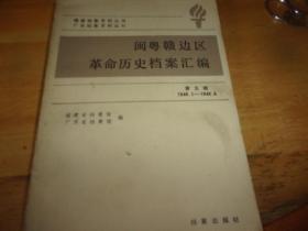 闽粤赣边区革命历史档案汇编 第五辑  品见图