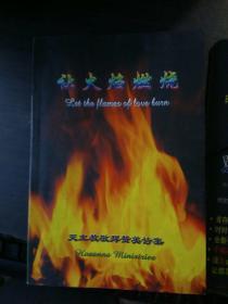 让火焰燃烧 .