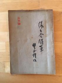 丰子恺《缘缘堂随笔》(开明书店民国二十年初版,私藏)