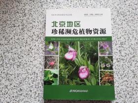 北京地区珍稀濒危植物资源