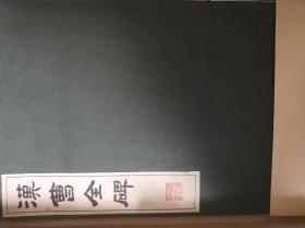 汉 曹全碑 日本清雅堂原寸大珂罗版 宣纸