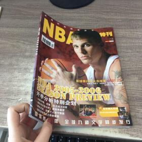NBA特刊2005-2006 开季分析特别企划