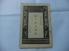 稷下派之研究(国学小丛书)