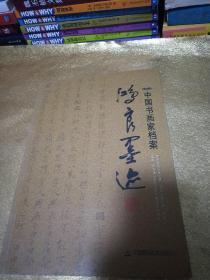 中国书画家档案 鸿良墨迹 (巴鸿良签赠本)