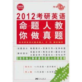 长喜英语·考研白皮书:2012考研英语命题人教你做真题