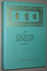 古兰经 / 1996年出版印刷,精装本,1版1印