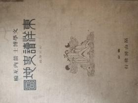 大正十四年日本原版《东洋读史地图》,箭内护编