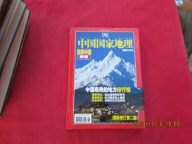 中国国家地理:2005年增刊(选美中国特辑)精装
