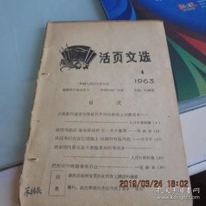 活页文�。�1963年第4期)