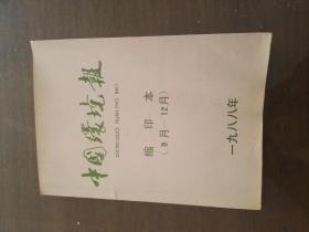 中國環境報縮印本1988年9-12月合訂本
