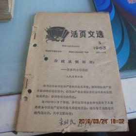 活页文�。�1963年第5期)