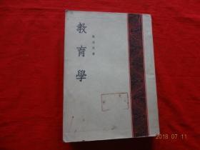 教育学(师范教育丛书)[全一册]