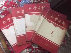 化学通信  1954年2、3、4、5、7共五册合售