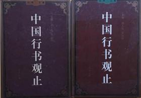 中国行书观止 上下全集