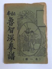 秘本鲁智深拳谱   1937年出版  藏版者墨井书屋