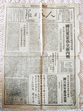 人民日报第二期(民国35年5月16日)