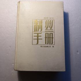 制丝手册(第二版)上下册合订本(精装本)