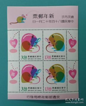 689台湾邮票特专352a三轮生肖鼠年小全张84年版 原胶全品
