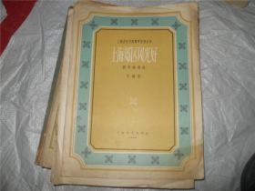 上海音乐学院钢琴教材丛刊:上海郊区风光好.钢琴独奏曲