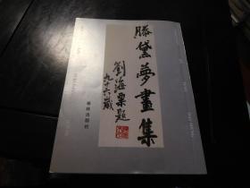 滕黛梦画集(签名本)