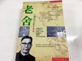 B312809 老舍--精品集--中国现代名家精品书系(书内及书侧边有读者签名,目录页有水渍)(一版一印)