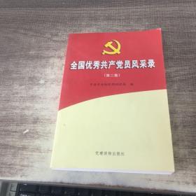 全国优秀共产党员风采录(第二集) 有光碟