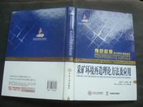 有色金属理论与技术前沿丛书:采矿环境再造理论方法及应用