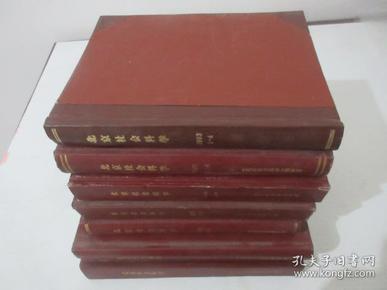 北京社会科学     1993-2010年精装合订本共7本合售   共32期   详见描述
