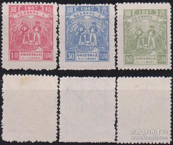 解放区东北47年五一劳动节 邮票3全