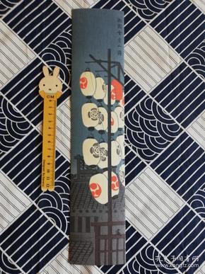 木版画 京洛十二趣·祇园会宵山 内田美术书肆 德力富吉郎