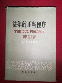 法律的正当程序(精装有护封)