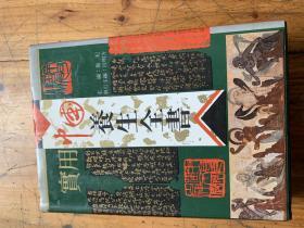 3189:实用中国养生全书